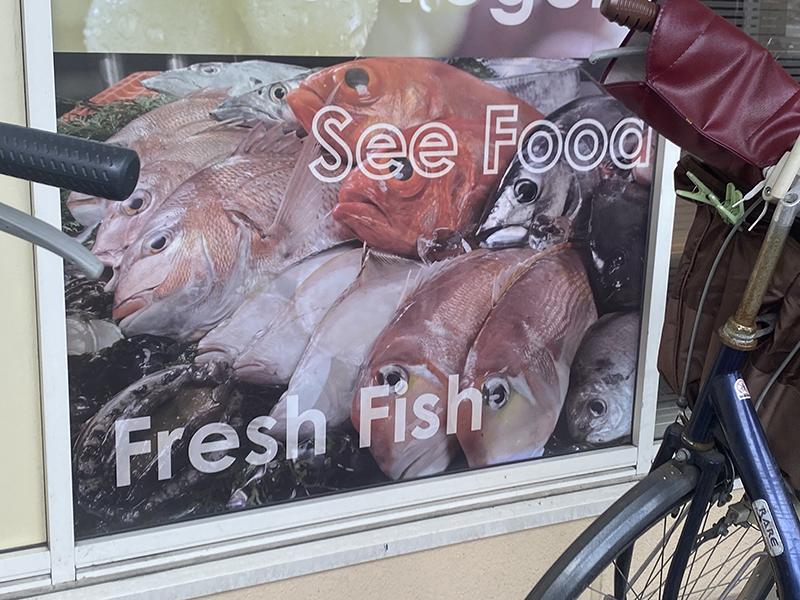 See food